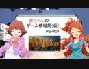茜ちゃんのゲーム情報局(仮)PS-01 「納屋を探検だ!」【Barn Finders】
