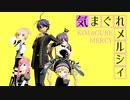 【MMDメギド72】ソロモン王と女子4人で気まぐれメルシィ