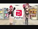 【にじさんじMMD】ちぇりーぺぇでPayPayダンス【モーション配布】