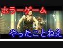 ホラーゲーム初心者のサイコブレイク #01