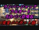 【グラブル】メタトロンHL 5凸バハ召喚石&ランバージャック フルオート 完全ノーカット版