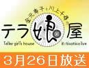 『金元寿子と川上千尋のテラ娘屋』#79【アーカイブ動画】