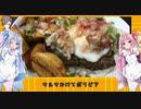 琴葉姉妹の食卓旅行チャレンジ 第14話【ボリビアのシルパンチョ】