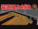 #78【Minecraft】岩盤除去装置組み対決に開発者+新メンバー参戦 CBW アンディマイクラ (JAVA 1.14.4)