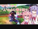 【EXVS2実況】RPゲーマーズ part26【Voiceroid実況】