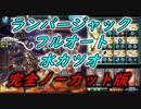 【グラブル】シヴァHL 水カツオ&ランバージャック フルオート 完全ノーカット版