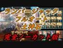 【グラブル】エウロペHL 土神石&ランバージャック フルオート 完全ノーカット版