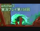 探し人を求めてwitcher3実況プレイ第158回