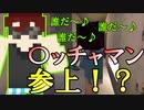 【ホラー×人狼×脱出ゲーム】地下研究所に〇ッチャマン参上⁉ギ〇ラクターから逃げ切るのは誰だ!【Minecraft】