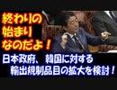 【海外の反応】 日本政府、韓国への 輸出規制品目の 拡大を 検討!「これで終わりではない」