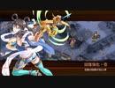 【城プロRE】忍ぶれど、あさぼらけ -絶弐難-、☆5改以下 周回Lv62.3