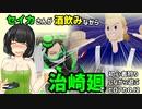 【ヒロアカOJ2】酔いどれセイカの憂さ晴らし飲酒バトル【京町セイカ】