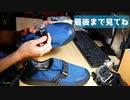 【激安!!】1900円で買える!誰でもおしゃれなワークマン靴はこれしかない!