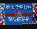 【ロックマンX】ロックマンXシリーズ全部やる part2【ア^マー・アルマージ】