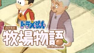 ドラえもん のび太の牧場物語【実況】Part50(秋の作物祭り)
