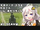 【EFT】EFT in あかりちゃん【VOICEROID実況プレイ】