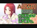 【睡眠用ASMR】脱力系女子と添い寝する:両耳版【作業用】