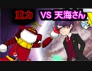 【VS天海さん】シングル重力パ-手描き=愛-フレ戦.1-【ポケモン剣盾ゆっくり対戦実況】