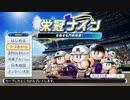 【生放送】パワプロ2018 3年で甲子園優勝目指す栄冠ナイン part1