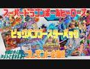 スーパードラゴンボールヒーローズビッグバンブースターパックプレゼント企画!!