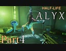 【楽しくVR実況!】~初めてのHalf-Life!~ Half-Life: Alyx【part4】