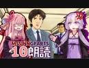 Part10【ボイロ朗読】隠れた名作ミステリ【MISSINGPARTS】