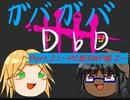 【DbD】ガバガバDBD Part.21~PC版SWF編 2~