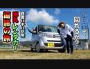 【懲役】(サブチャンネル)のまさんち レンタカー遍路の旅10時間 1/22【626分】