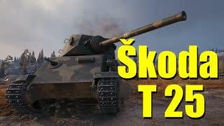 【WoT:Škoda T 25】ゆっくり実況でおくる戦車戦Part701 byアラモンド