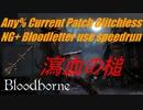 Bloodborne Any%RTA 最新パッチバグなしNG+瀉血の槌チャート 37分04秒