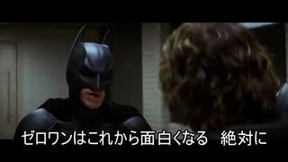 ゼロワンの今後に期待するバットマン