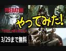【Predator:Hunting Grounds】今日まで無料!プレデター愛炸裂!