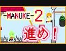 非人道的娯楽ショー【-MANUKE-】Part2