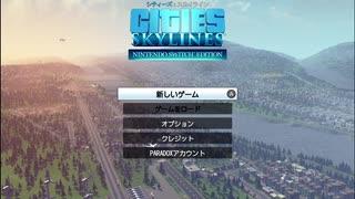 【実況】毎日「シティーズ:スカイライン」をしよう Part1