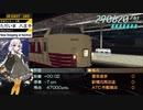 第26回《紲星あかり実況》電車でGO!FINAL