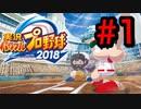 LAの大学生がパワプロ2018マイライフで日本一のプロ野球選手を目指す!! Part1