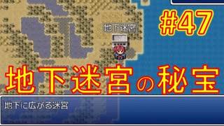 sakiquest3 #47:咲RPGを「咲-saki-」好きが全国編の話をしながらゆっくり実況(初見プレイ)