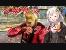 【ボイロ実況】元鉄拳衆あかりのフラヒ万歳! vol.21【鉄拳7 シーズン3】