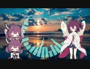 【AIきりたん】明日へ3部合唱【NEUTRINOカバー】