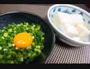【一人暮らし】寒い日に〜ネギ卵黄タレで食べる湯豆腐〜/自炊/節約/Vlog【残業女子飯】