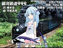【琉璃liliko】銀河鉄道999【カバー】 #AISingers