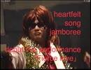ハートフル歌謡ジャンボリー 「激しい恋」フルバージョン