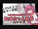 【michigan】毎回レポーターが死ぬヒメちゃんねるinシカゴ Take2【鳴花ヒメ&ミコト実況】