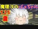 【ゆっくり茶番】魔理沙のおばあさん(125歳)登場!!