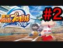 LAの大学生がパワプロ2018マイライフで日本一のプロ野球選手を目指す!! Part2