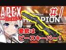 【Apex Legends】愛銃はピースキーパー!あかりのガバガバAPEX!#1【VOICEROID実況】
