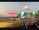 【PCFシーズン1トーナメント】バンドリ!ガールズバンドパーティー!vsスーパーマリオPart2
