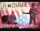 【Life is Strange】もし時間をさかのぼることができたら。。。《2人実況 #21》