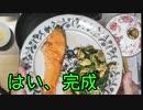 ニラと鮭を痛めつけていく動画(ニラ玉&焼き鮭)
