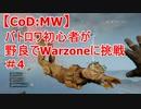 【CoD:MW】バトロワ初心者が野良でWarzoneに挑戦(字幕プレイ) #4